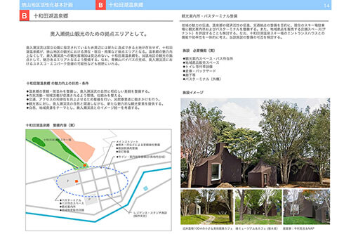 奥入瀬焼山活性化基本計画|offsociety inc. Towada City Oirase Yakeyama Revitalization Project 現代美術・アート Contemporary Art