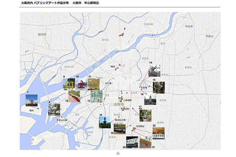大阪府 アートスポット魅力創出発信事業 Osaka Prefecture New Art Spot Project 現代美術・アート Contemporary Art