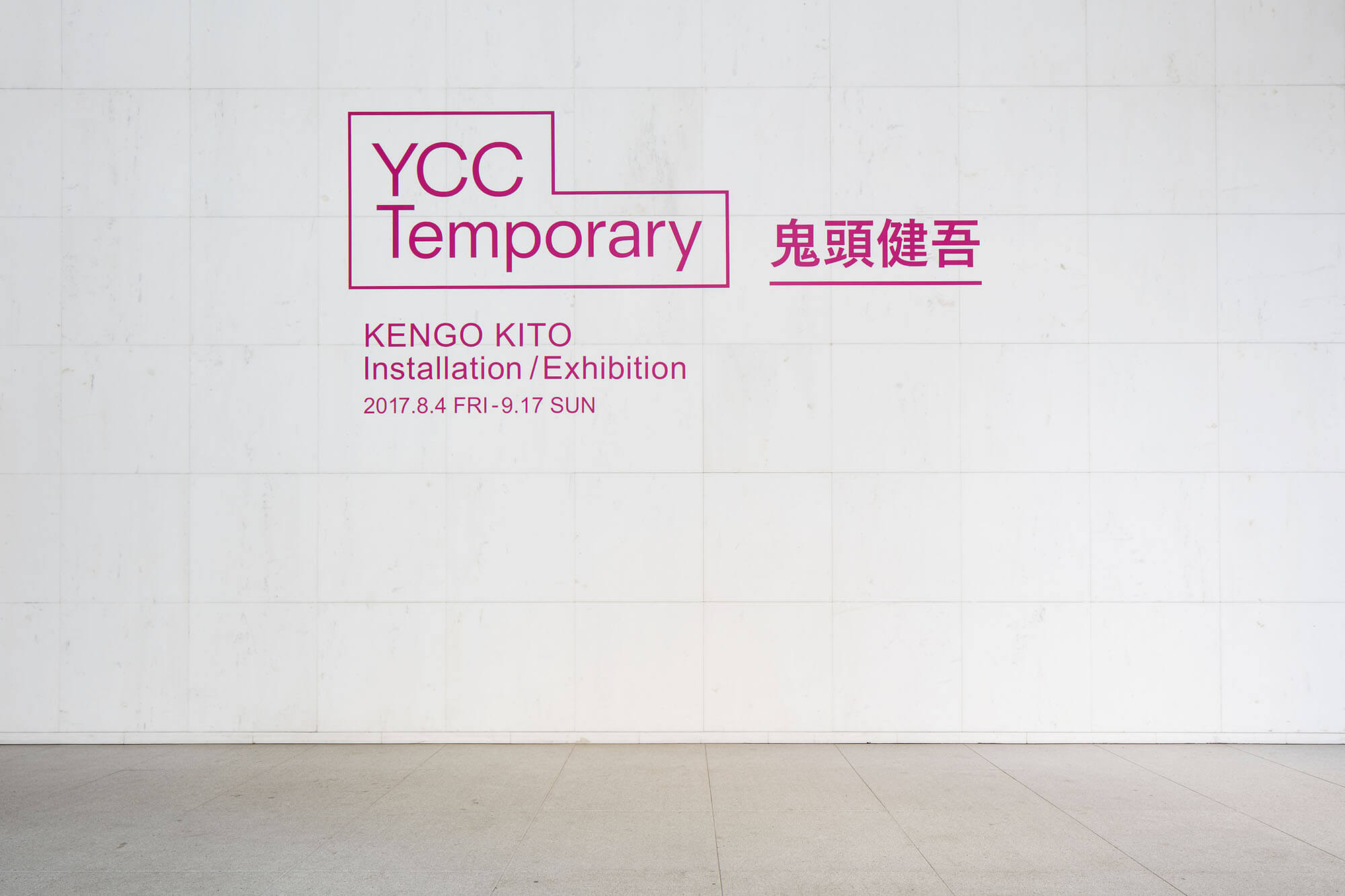 YCC Temporary 鬼頭健吾|offsociety inc. YCC Temporary Kengo Kito 現代美術・アート Contemporary Art