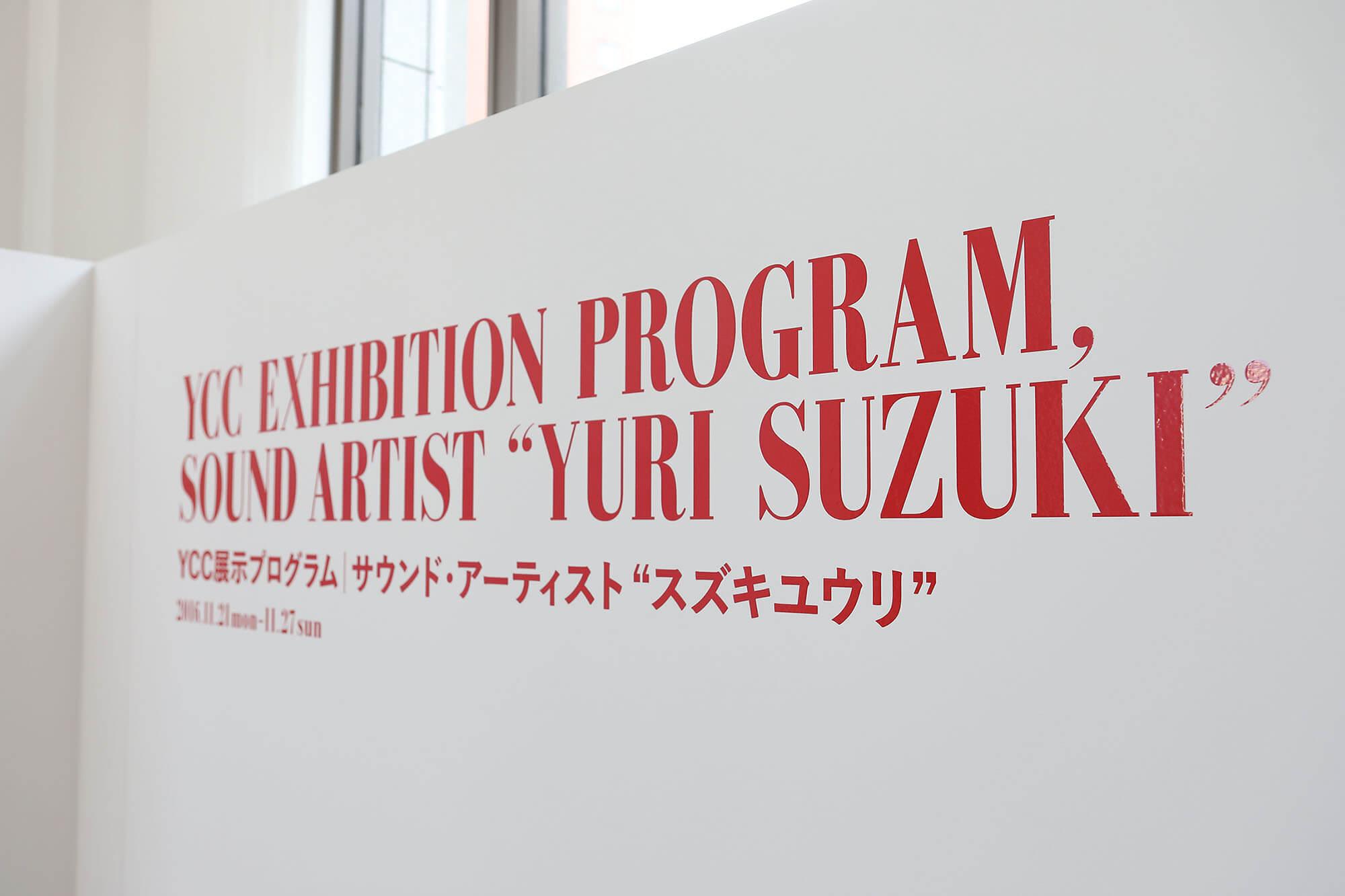"YCC 展示プログラム / サウンド・アーティスト ""スズキユウリ""|offsociety inc. YCC Exhibition Program Sound Artist Yuri Suzuki 現代美術・アート Contemporary Art"