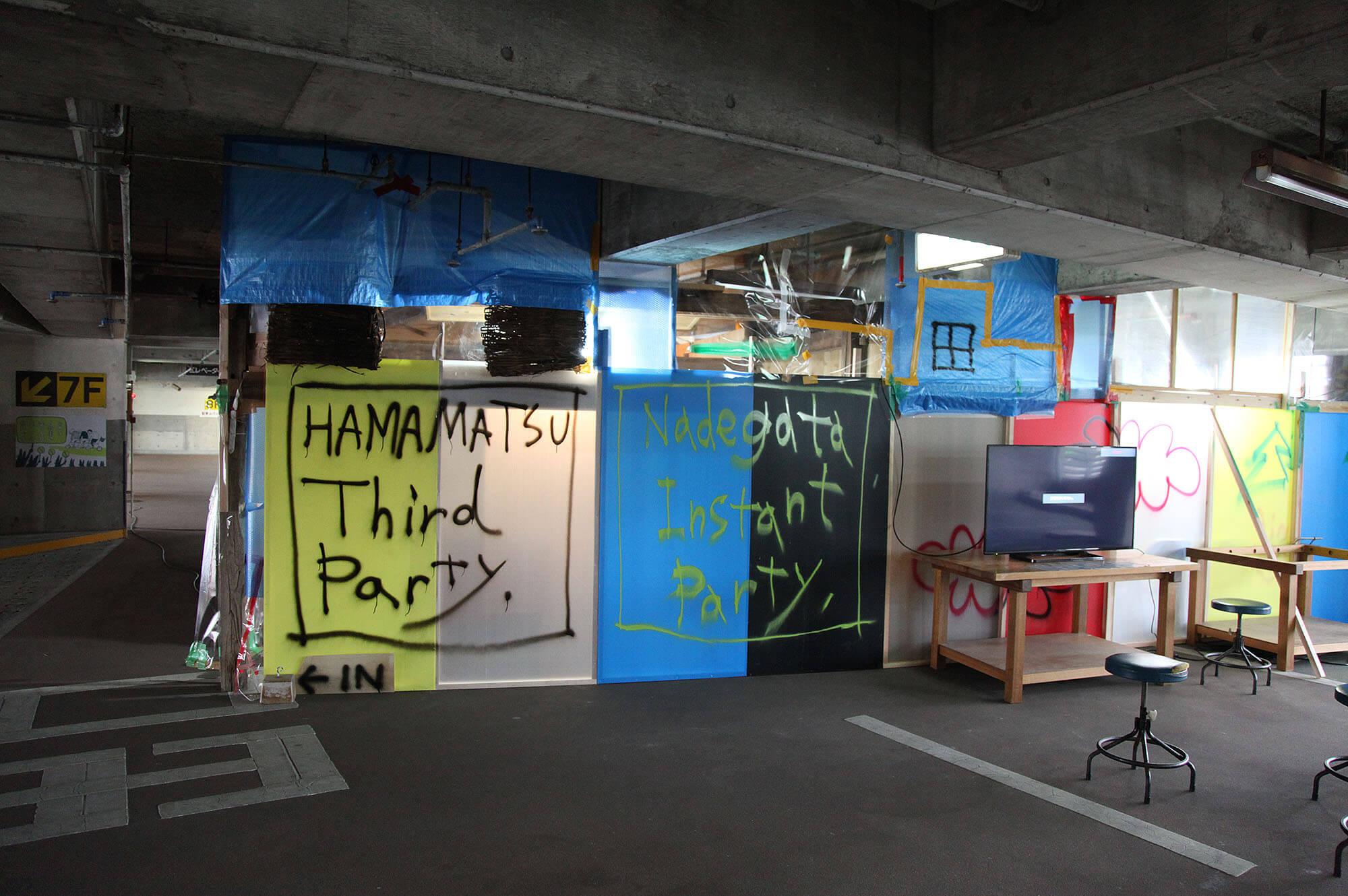 ナデガタ・インスタント・パーティー HAMAMATSU Third Party 現代美術 Contemporary Art