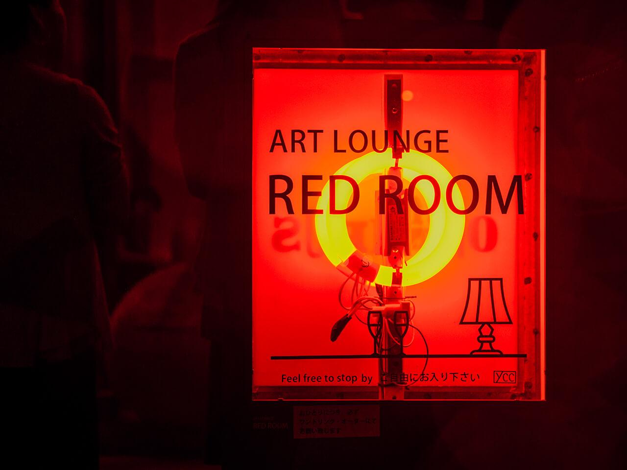 RED ROOM #1 開催風景 現代美術・アート Contemporary Art オフソサエティ offsociety